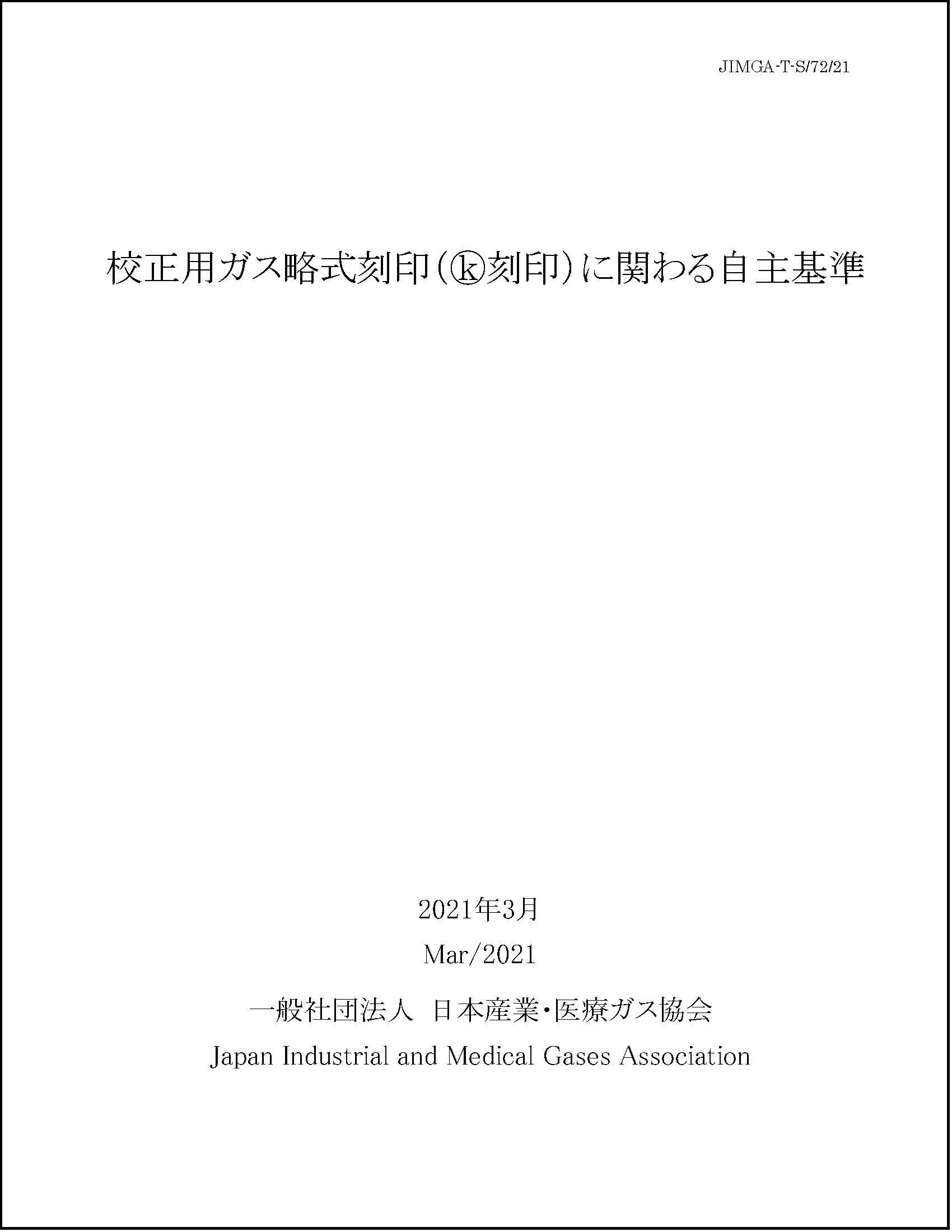 校正用ガス略式刻印(刻印)に関わる自主基準