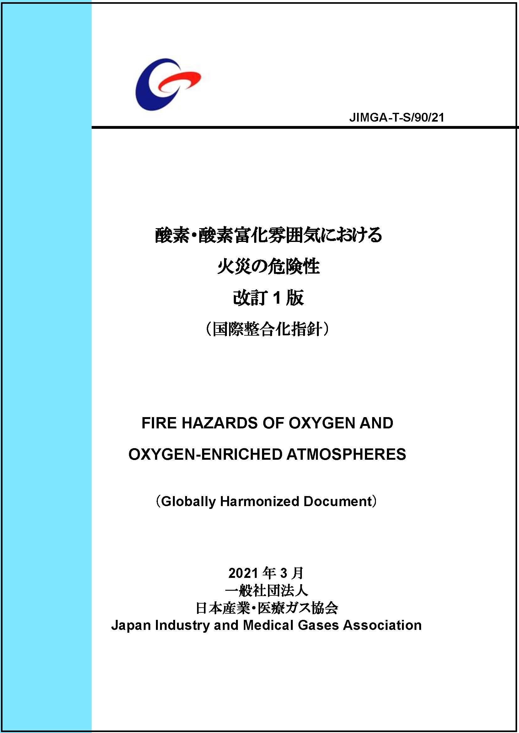 酸素・酸素富化雰囲気における火災の危険性