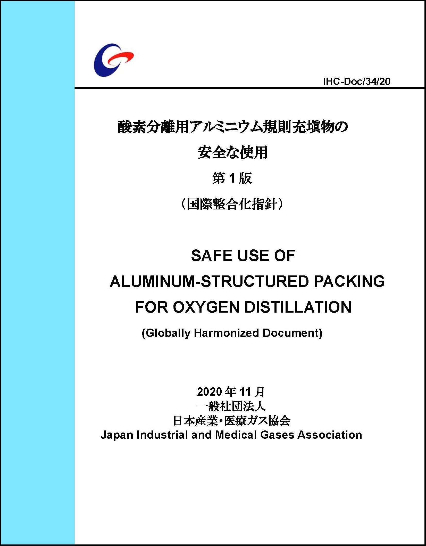 酸素分離用アルミニウム規則充塡物の安全な使用