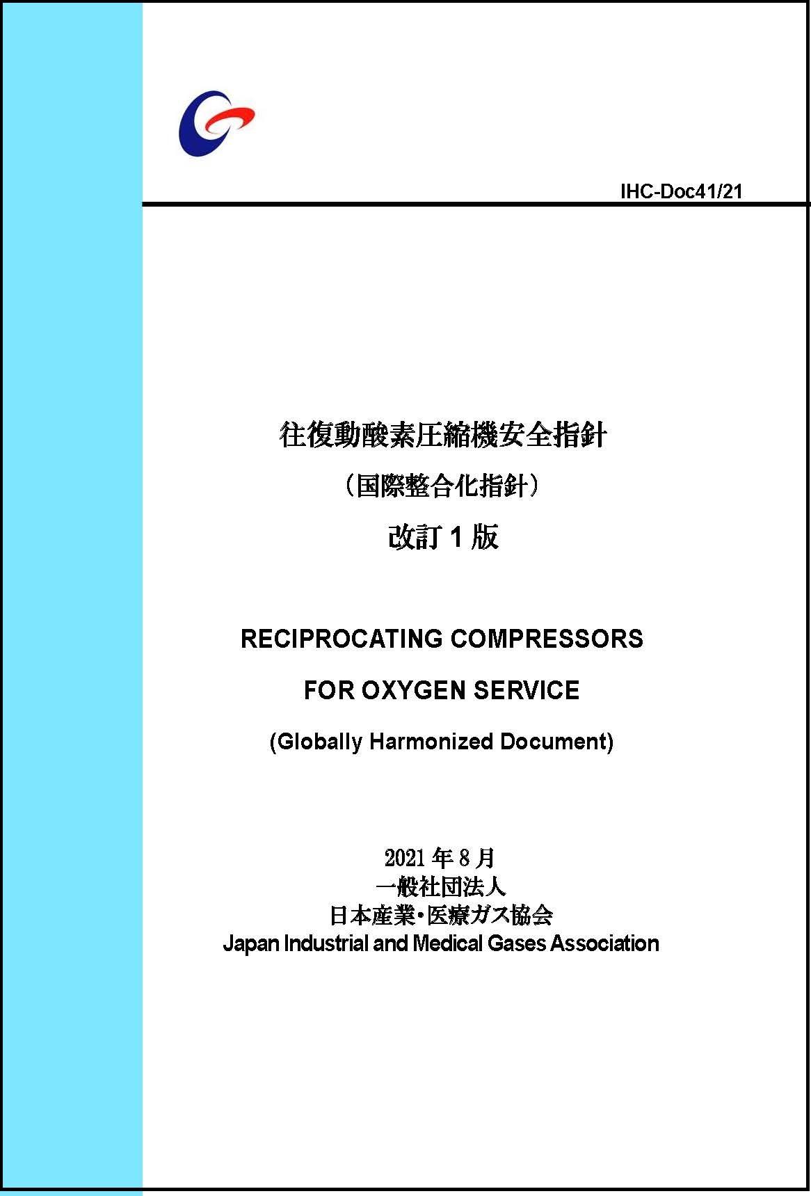 往復動酸素圧縮機安全指針