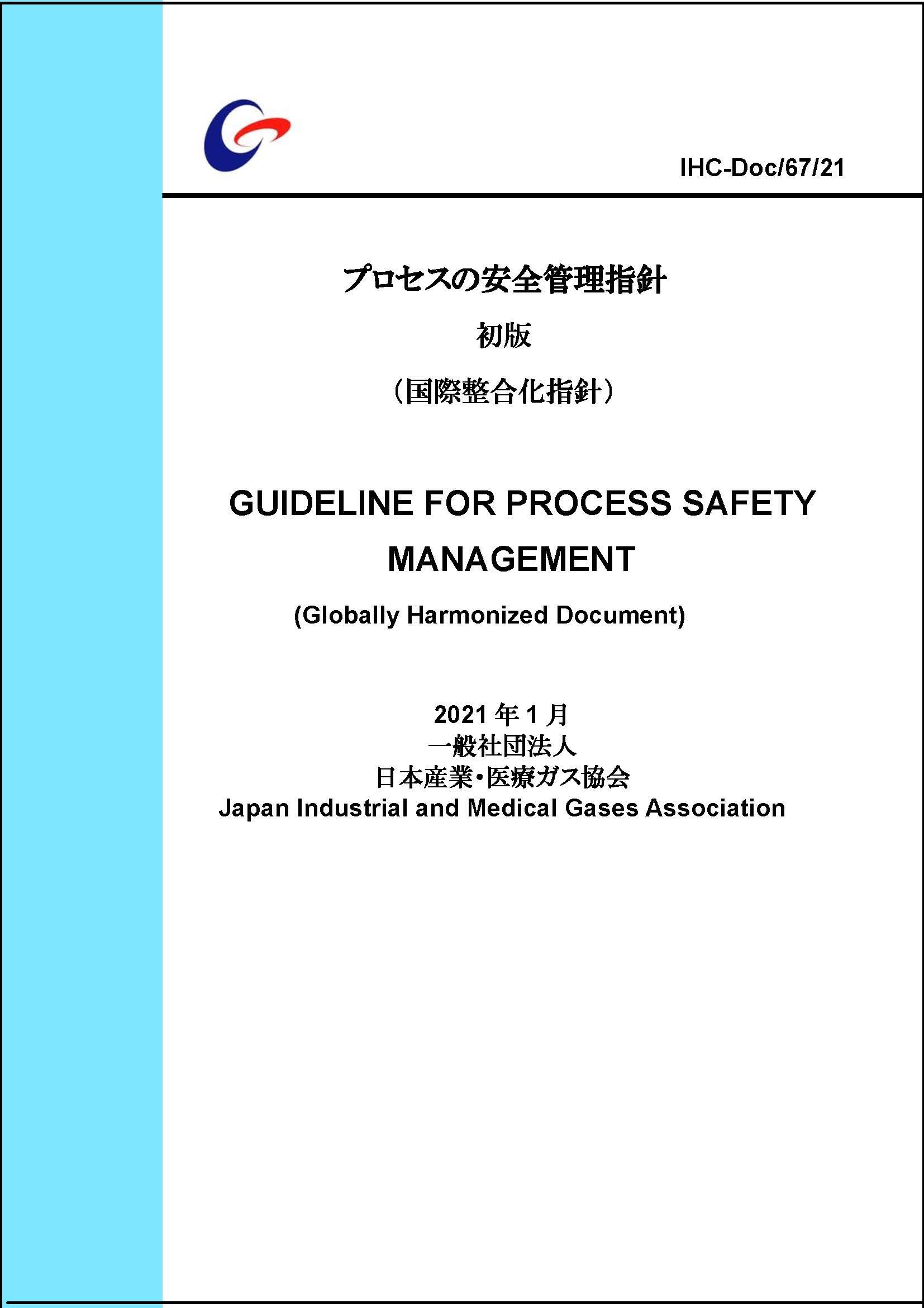 プロセスの安全管理指針